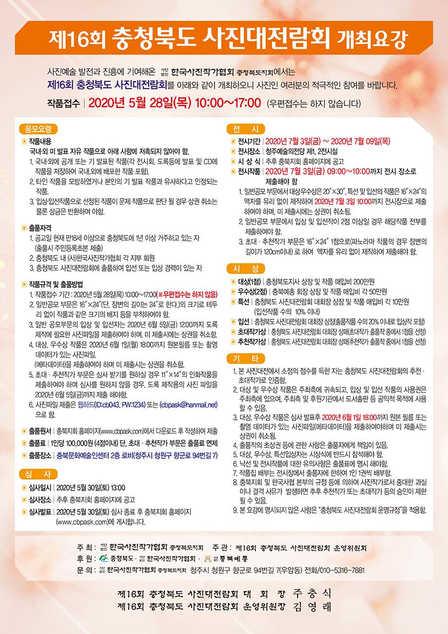 20년-제16회 충청북도사진대전 공모요강-최종분(소용량).jpg